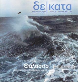 ΔΕΚΑΤΑ, Τεύχος 66, Καλοκαίρι 2021