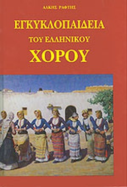 Cover of Εγκυκλοπαίδεια Του Ελληνικού Χορού