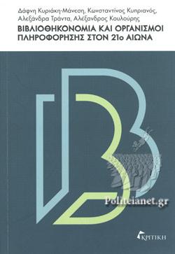 Βιβλιοθηκονομία και οργανισμοί πληροφόρησης τον 21ο αιώνα