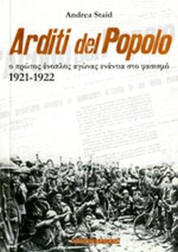 ARDITI DEL POPOLO // Ο ΠΡΩΤΟΣ ΕΝΟΠΛΟΣ ΑΓΩΝΑΣ ΕΝΑΝΤΙΑ ΣΤΟ ΦΑΣ
