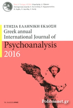 GREEK ANNUAL INTERNATIONAL JOURNAL OF PSYCHOANALYSI Τ.4 2016
