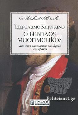 ΤΖΕΡΟΛΑΜΟ ΚΑΡΝΤΑΝΟ - Ο ΒΕΒΗΛΟΣ ΜΑΘΗΜΑΤΙΚΟΣ