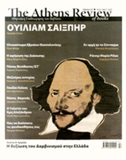 THE ATHENS REVIEW OF BOOKS, ΤΕΥΧΟΣ 37, ΦΕΒΡΟΥΑΡΙΟΣ 2013 // Ο