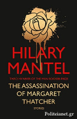 (H/B) THE ASSASSINATION OF MARGARET THATCHER