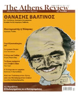 THE ATHENS REVIEW OF BOOKS,Τ. 32, ΣΕΠΤΕΜΒΡΙΟΣ 2012 // ΘΑ