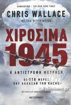 Χιροσίμα 1945
