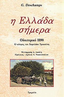 Η ΕΛΛΑΔΑ ΣΗΜΕΡΑ - ΟΔΟΙΠΟΡΙΚΟ 1890 Ο ΚΟΣΜΟΣ ΤΟΥ Χ. ΤΡΙΚΟΥΠΗ