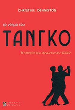 Cover of ΤΟ ΝΟΗΜΑ ΤΟΥ ΤΑΝΓΚΟ