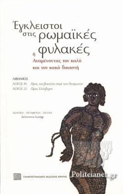 ΕΓΚΛΕΙΣΤΟΙ ΣΤΙΣ ΡΩΜΑΙΚΕΣ ΦΥΛΑΚΕΣ