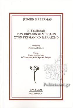 Η συμβολή των Εβραίων φιλοσόφων στον γερμανικό ιδεαλισμό
