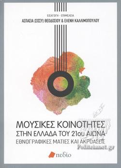 Μουσικές κοινότητες στην Ελλάδα του 21ου αιώνα