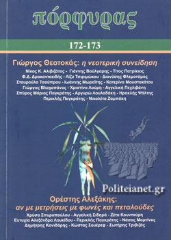 ΠΟΡΦΥΡΑΣ, ΤΕΥΧΟΣ 172-173, ΟΚΤΩΒΡΙΟΣ - ΔΕΚΕΜΒΡΙΟΣ 2020
