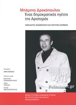 ΜΠΑΜΠΗΣ ΔΡΑΚΟΠΟΥΛΟΣ