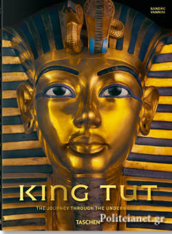 (H/B) KING TUT // THE JOURNEY THROUGH THE UNDERWORLD
