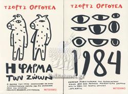 (ΣΕΤ) Η ΦΑΡΜΑ ΤΩΝ ΖΩΩΝ - 1984