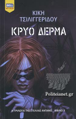 ΚΡΥΟ ΔΕΡΜΑ