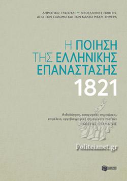 Η ΠΟΙΗΣΗ ΤΗΣ ΕΛΛΗΝΙΚΗΣ ΕΠΑΝΑΣΤΑΣΗΣ 1821