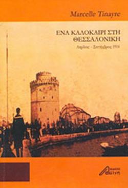 ΕΝΑ ΚΑΛΟΚΑΙΡΙ ΣΤΗ ΘΕΣΣΑΛΟΝΙΚΗ - ΑΠΡΙΛΙΟΣ ΣΕΠΤΕΜΒΡΙΟΣ 1916