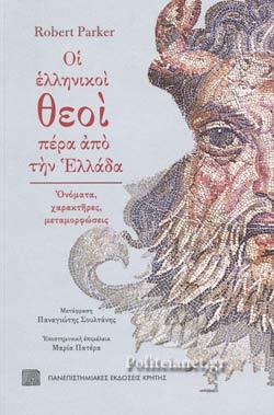 Οι ελληνικοί θεοί πέρα από την Ελλάδα, ROBERT PARKER
