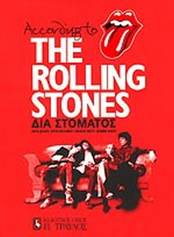 ACCORDING TO THE ROLLING STONES - ΔΙΑ ΣΤΟΜΑΤΟΣ MICK JAGGER
