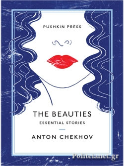 (P/B) THE BEAUTIES // ESSENTIAL STORIES