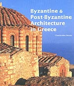 BYZANTINE AND POST-BYZANTINE ARCHITECTURE IN GREECE