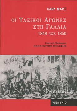 ΟΙ ΤΑΞΙΚΟΙ ΑΓΩΝΕΣ ΣΤΗ ΓΑΛΛΙΑ 1848 ΕΩΣ 1850
