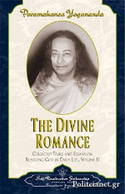 (P/B) THE DIVINE ROMANCE // COLLECTED TALKS AND ESSAYS ON RE