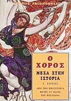 Cover of Ο ΧΟΡΟΣ ΜΕΣΑ ΣΤΗΝ ΙΣΤΟΡΙΑ (ΠΡΩΤΟΣ ΤΟΜΟΣ)
