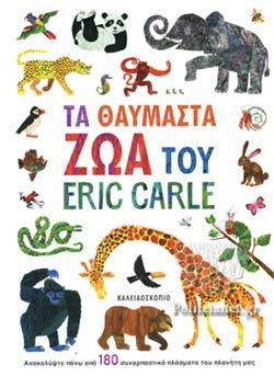 Τα θαυμαστά ζώα του Eric Carle