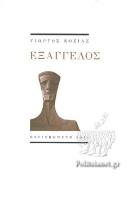 ΕΞΑΓΓΕΛΟΣ