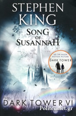(P/B) SONG OF SUSANNAH // THE DARK TOWER (VOLUME SIX)