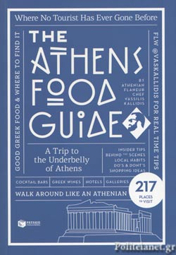 THE ATHENS FOOD GUIDE // A TRIP TO THE UNDERBELLY OF ATHENS