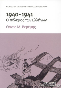 1940-1941 Ο ΠΟΛΕΜΟΣ ΤΩΝ ΕΛΛΗΝΩΝ // ΧΡΟΝΙΕΣ ΠΟΥ ΣΗΜΑΔΕΨΑΝ ΤΗ