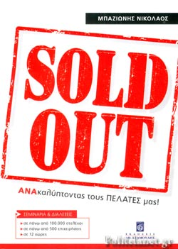 SOLD OUT // ΑΝΑΚΑΛΥΠΤΟΝΤΑΣ ΤΟΥΣ ΠΕΛΑΤΕΣ ΜΑΣ!