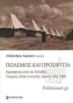 Πόλεμος και Προσφυγιά, ΑΛΕΞΑΝΔΡΟΣ ΛΑΜΠΡΟΥ (επιμέλεια)