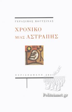 ΧΡΟΝΙΚΟ ΜΙΑΣ ΑΣΤΡΑΠΗΣ