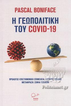 Η ΓΕΩΠΟΛΙΤΙΚΗ ΤΟΥ COVID-19