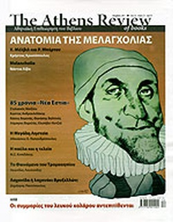 THE ATHENS REVIEW OF BOOKS Τ.23 ΝΟΕΜΒΡΙΟΣ 2011 // ΑΝΑ