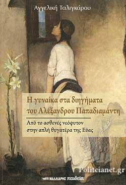 Η γυναίκα στα διηγήματα του Αλέξανδρου Παπαδιαμάντη