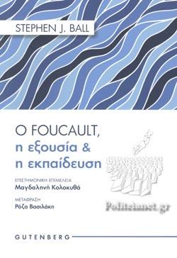 Ο Foucault, η εξουσία και η εκπαίδευση