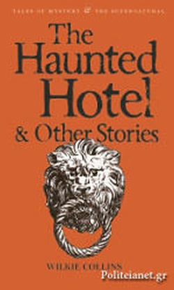 (P/B) THE HAUNTED HOTEL // AND OTHER STORIES