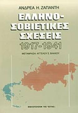 ΕΛΛΗΝΟ-ΣΟΒΙΕΤΙΚΕΣ ΣΧΕΣΕΙΣ 1917-1941
