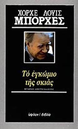 ΕΓΚΩΜΙΟ ΣΚΙΑΣ ( ΜΠΟΡΧΕΣ )