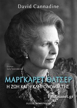 ΜΑΡΓΚΑΡΕΤ ΘΑΤΣΕΡ
