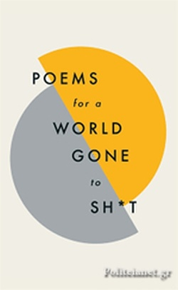 (H/B) POEMS FOR A WORLD GONE TO SH*T