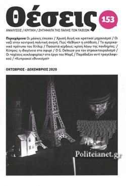 Θέσεις, τεύχος 153, Οκτώβριος - Δεκέμβριος 2020