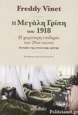 Η ΜΕΓΑΛΗ ΓΡΙΠΗ ΤΟΥ 1918 / VINET FREDDY