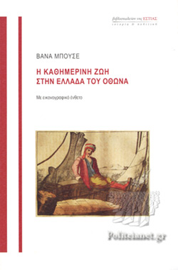 Η καθημερινή ζωή στην Ελλάδα του Όθωνα