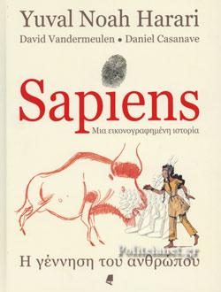 SAPIENS - ΜΙΑ ΕΙΚΟΝΟΓΡΑΦΗΜΕΝΗ ΙΣΤΟΡΙΑ